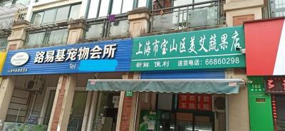 三联门 面宽13米 9年老店转让(证件齐)