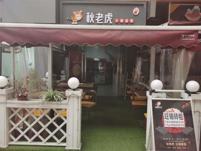 青羊万达 芙蓉里入口  餐饮店铺转让(带外摆)