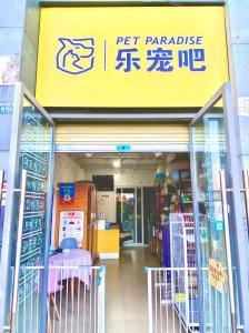 锦江区 高端小区环绕+阁楼 宠物店转让