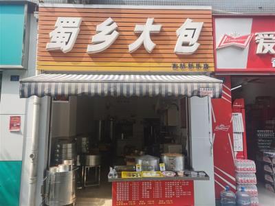 武侯  小区门口+公交站台 早餐旺铺转让(可空转)