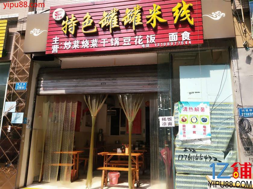 三通餐饮店3.5万转让!(行业不限)