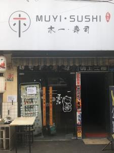 双流 信息工程大学门口 小吃店 转让!