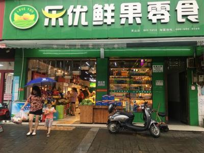 营业额1.1万+十字路口临街130㎡水果零食店诚意转让!