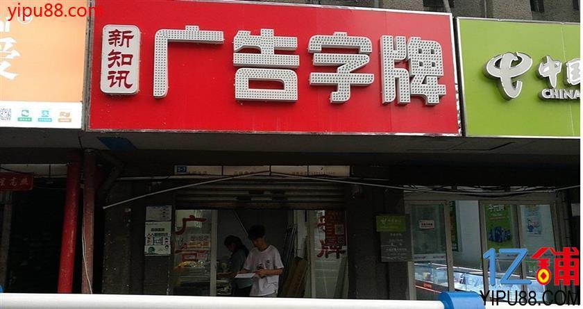 公交车站26㎡店铺直接出租!