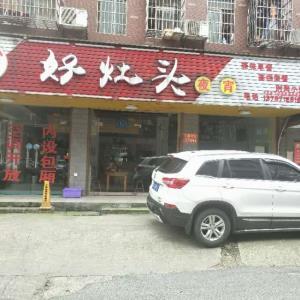 益阳中心医院后门临街150㎡餐饮夜宵店转让(可做四餐)