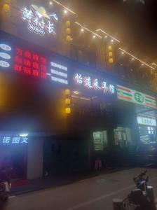 湘雅二医院附近宾馆低价转让