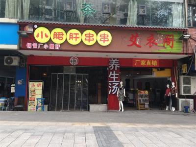 西南医院旁品牌餐饮店转让