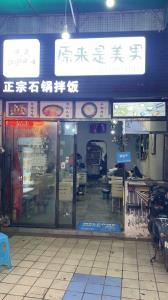 川师最火一条小吃街