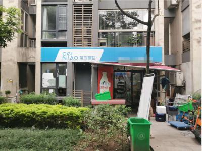 南坪社区超市加菜鸟驿站转让(秘密转店)