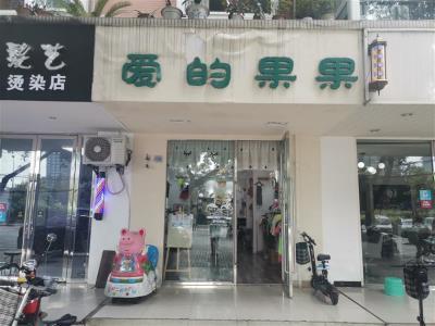【可空转】T字路口+低房租 五年老店转让