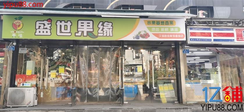 成熟社区水果店8万急转(可空转,行业不限)