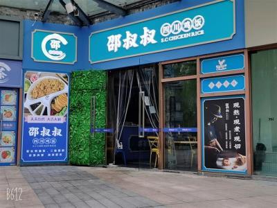 金牛区 华侨城+游乐园附近 快餐店 转让(带大坝子)