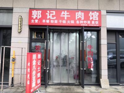金融城小区门口餐饮店转让