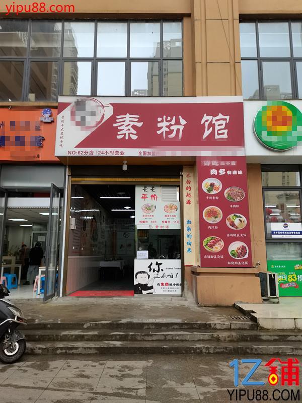 贵阳北站旁小区内餐饮店转让