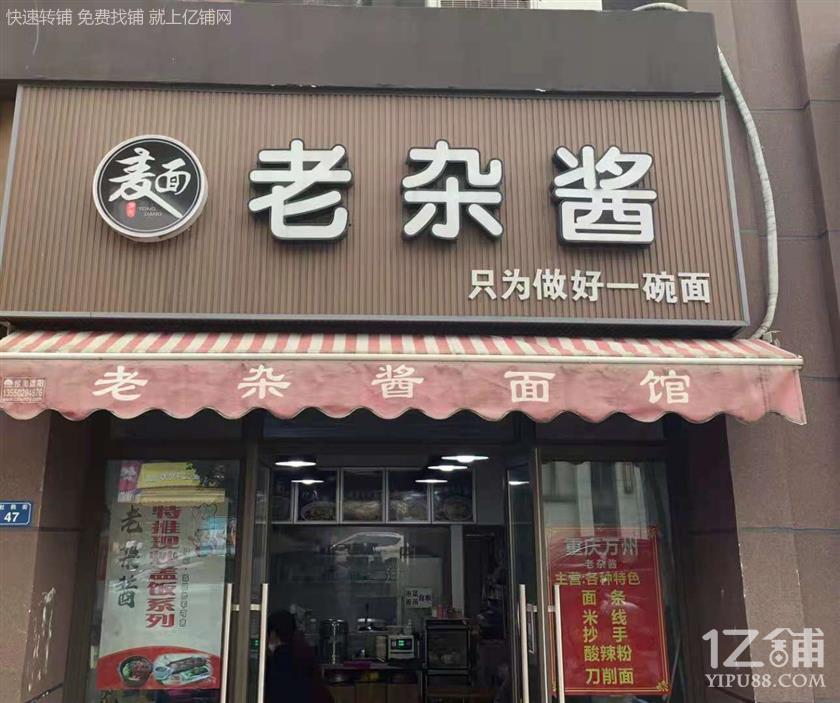 龙泉驿 万科金色城市 盈利面馆转让(可外摆)