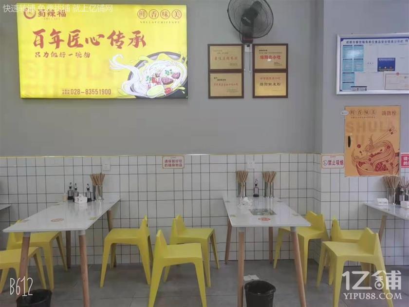 4万转光华中心快餐面馆【30W人商圈】